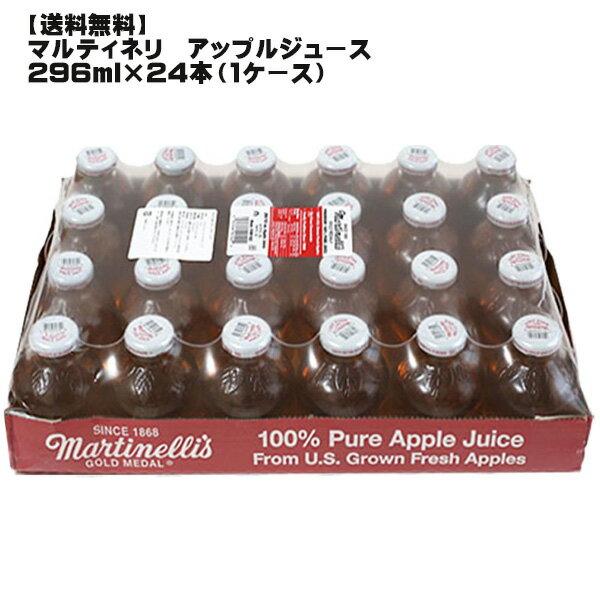 【送料無料】マルティネリ アップル ジュース 瓶296ml:1ケース(24本入)【 大人気 りんご ジュース お洒落 コストコ 】