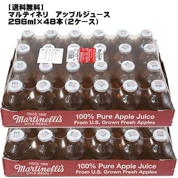 【送料無料】マルティネリ アップル ジュース 瓶296ml:2ケース(48本入)【 大人気 りんご ジュース お洒落 コストコ おしゃれ DIY かわいい 】