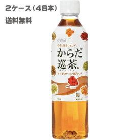 【送料無料】 からだ巡茶 410mlPET 2ケース 48本 セット 【コカ・コーラ / 代引き不可】