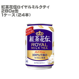 紅茶花伝ロイヤルミルクティ 280g缶 1ケース24本 セット【コカ・コーラ / 代引き不可】