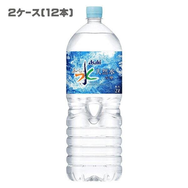【激安】アサヒ おいしい水 六甲 (2ケース/12本/2000ml)