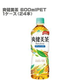 爽健美茶 600mlPET 1ケース 24本セット 【コカ・コーラ/代引き不可】 【領収書同梱不可】