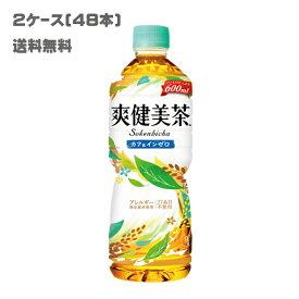 【送料無料】 爽健美茶 600mlPET  2ケース 48本 セット 【コカ・コーラ / 代引き不可】【領収書同梱不可】