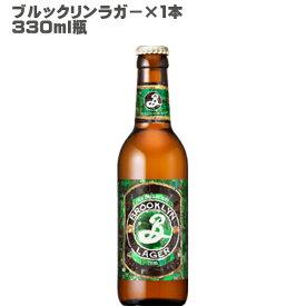 ブルックリンラガー 330ml×1本 【アメリカ ビール ラガー ニューヨーク brooklyn lager 父の日】