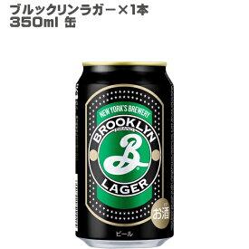 ブルックリンラガー 350ml×1本 【アメリカ ビール ラガー ニューヨーク brooklyn lager 父の日】