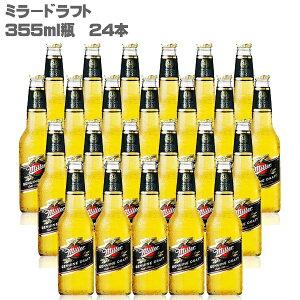 【当店おすすめ】ミラードラフト 355ml×24本【アメリカ ビール ドラフト ロサンゼルス miller draft 】