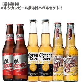 【送料無料】しかも数量限定!コロナ + テカテ + ソル メキシカンビール 6本セット!【メキシコ 父の日】