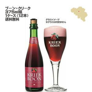 【送料無料】【ベルギー発泡酒】ブーン・クリーク 375ml 瓶【1ケース/12本】【ランビック/フルーツビール】
