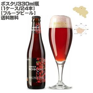 【200ポイントget】【送料無料】【ベルギービール】ボスクリ 330ml 瓶【1ケース/24本】【フルーツビール】