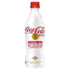 [送料無料]コカ コーラプラス 470mlPET 2ケース(48本) セット[特保 トクホ コカ・コーラ][領収書同梱不可 代引き不可]