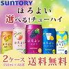 三得利horoyoiyoridori 2箱350ml*48棵西柚柠檬桃子酎高Chu-Hi酒酸味饮料梅酒葡萄