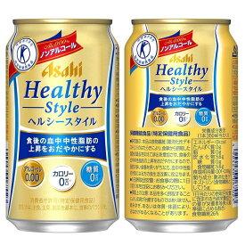 【送料無料】【ノンアルコール】アサヒ ヘルシースタイル 350ml缶(1ケース/24缶入り) トクホ