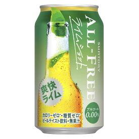【送料無料】【ノンアルコール】サントリー オールフリー ライムショット 350ml缶1ケース!