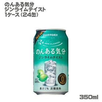 산 토리 복용 이다 정취 ジンライム 테 이스트 350ml 캔 (1 케이스/24 개짜리)