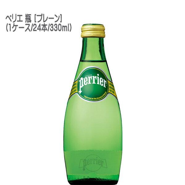 ペリエ 瓶 [プレーン](1ケース/24本/330ml)【炭酸飲料水 ペリエ(perrier)】【並行輸入品】