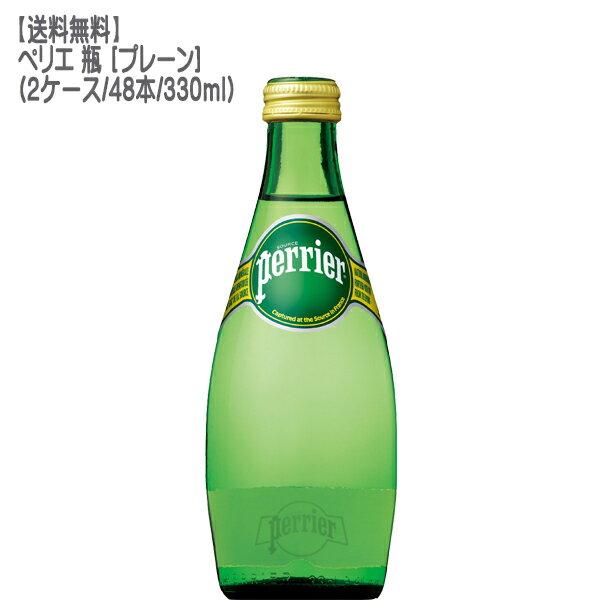【送料無料】【炭酸】ペリエ 瓶 [プレーン](330ml/2ケース:48本) 【並行輸入品】【送料無料_spsp1304】
