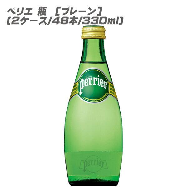 ペリエ 瓶 [プレーン](2ケース/48本/330ml)【炭酸飲料水 ペリエ(perrier)】【並行輸入品】