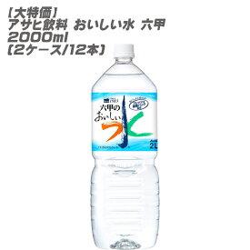 [大特価]アサヒ飲料 おいしい水 六甲 2000ml (2ケース/12本)