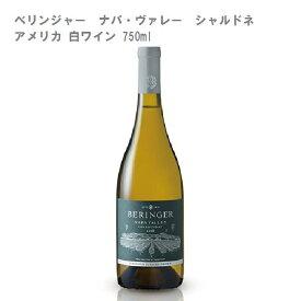 [白ワイン]ベリンジャー ナパ・ヴァレー シャルドネ アメリカ 白ワイン 750ml