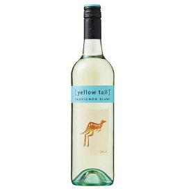 [送料無料]イエローテイル ソーヴィニヨン ブラン 750ml[オーストラリア 白ワイン 中辛口]