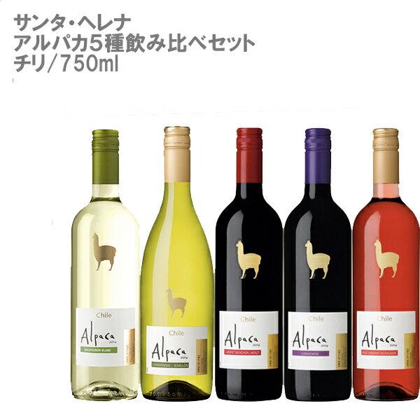 【送料無料】サンタ・ヘレナ アルパカ5種飲み比べセット 【チリ 750ml 赤2本・白2本・ロゼ1本 ワインセット 】