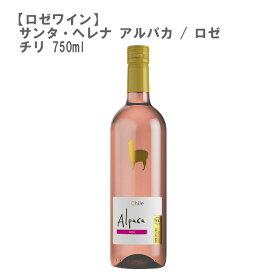 【ロゼワイン】サンタ・ヘレナ アルパカ ロゼ NV チリ ロゼワイン 750ml
