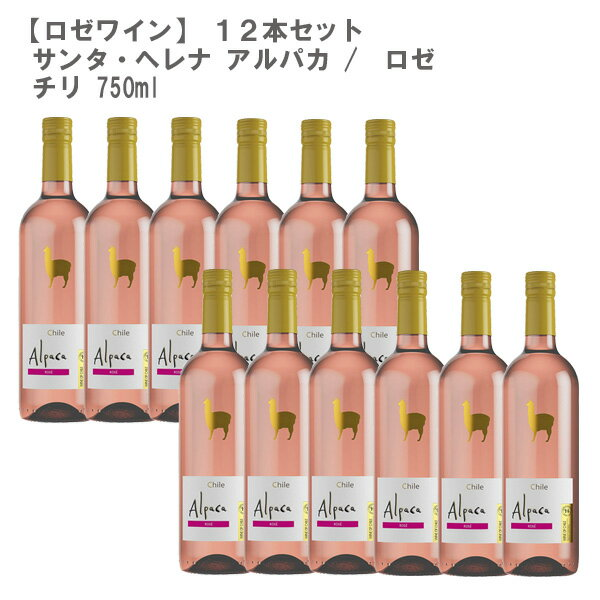 【12本セット】サンタ・ヘレナ アルパカ ロゼ NV チリ ロゼワイン 750ml |ワインセット