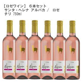【6本セット】サンタ・ヘレナ アルパカ ロゼ NV チリ ロゼワイン 750ml|ワインセット