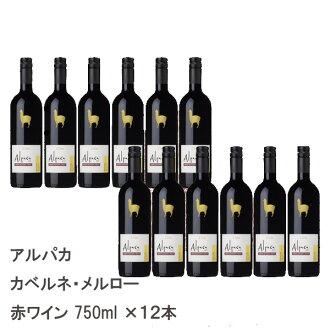 Santa Helena alpaca cabernet merlot NV Chile red wine 750 ml | Wine set