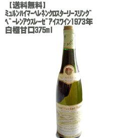 [秘蔵古酒大放出!]ミュールハイマー ヘレネンクロスター リースリング ベーレン アウスレーゼ アイスワイン 1973年 白 極甘口 375ml[ドイツ 白ワイン 甘口 残りわずか 貴重 稀少 モーゼル][ポイント10倍]