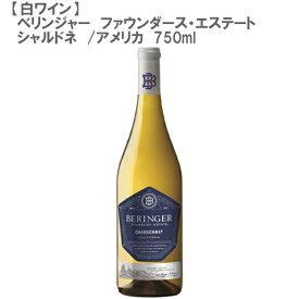 [白ワイン]ベリンジャー ファウンダース・エステート シャルドネ アメリカ 750ml