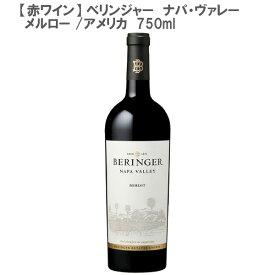 [赤ワイン] ベリンジャー ナパ・ヴァレー メルロー アメリカ 750ml