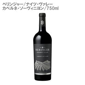 [赤ワイン]ベリンジャー ナイツ・ヴァレー カベルネ・ソーヴィニヨン アメリカ 750ml