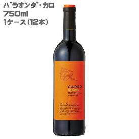 [12本セット]バラオンダ カロ スペイン赤ワイン 750ml|ワインセット