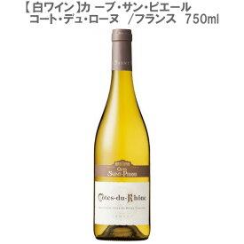 【白ワイン】カーブ・サン・ピエール コート・デュ・ローヌ〈白〉フランス 750ml