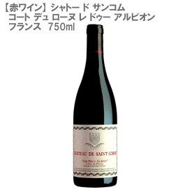【赤ワイン】シャトー ド サンコム コート デュ ローヌ レ ドゥー アルビオン 750ml V109