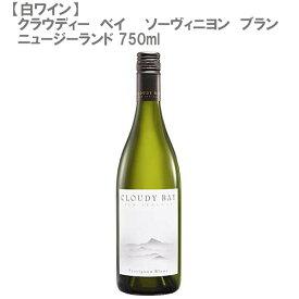 【白ワイン】クラウディー ベイ ソーヴィニヨン ブラン 750ml ニュージーランド