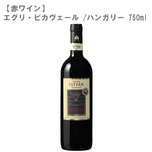 【赤ワイン】 エグリ・ビカヴェール ハンガリー 赤ワイン 750ml