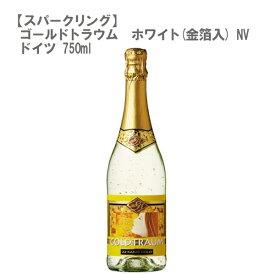 【金粉入り スパークリング】ゴールドトラウム スパークリング ホワイト(金箔入) NV ドイツ 泡 750ml