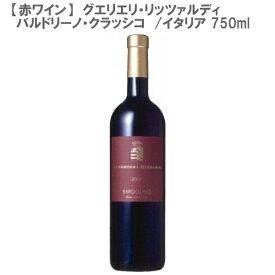 【赤ワイン】グエリエリ・リッツァルディ バルドリーノ・クラッシコ イタリア 赤ワイン 750ml