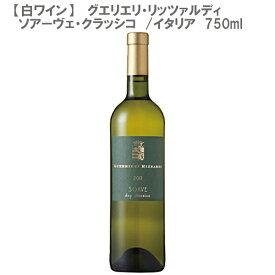 グエリエリ・リッツァルディ ソアーヴェ・クラッシコ イタリア 白ワイン 750ml