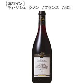 【赤ワイン】ギィ・サジェ シノン フランス 750ml