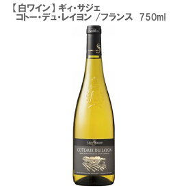 【白ワイン】ギィ・サジェ コトー・デュ・レイヨン フランス 750ml
