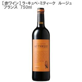 【赤ワイン】 ラ・キュベ・ミティーク ルージュ フランス 赤ワイン 750ml