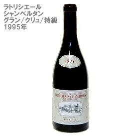 [送料無料]ラトリシエール シャンベルタン グラン クリュ 1995年 750ml[ブルゴーニュ コード・ドール 赤ワイン ヴィンテージ 古酒 限定 残りわずか]