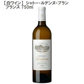 【白ワイン】シャトー・ルデンヌ・ブラン フランス 750ml