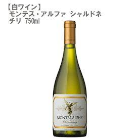【白ワイン】モンテス・アルファ シャルドネ チリ 白ワイン 750ml