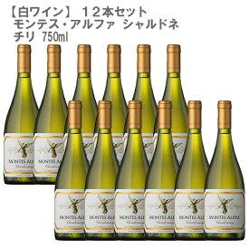【12本セット】モンテス・アルファ シャルドネ チリ 白ワイン 750ml ワインセット