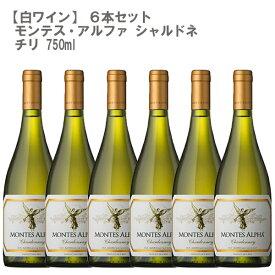 【6本セット】モンテス・アルファ シャルドネ チリ 白ワイン 750ml ワインセット