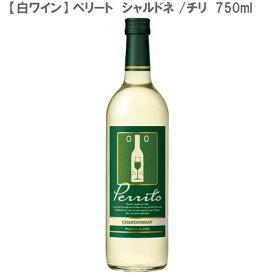 【白ワイン】ペリート シャルドネ チリ 750ml